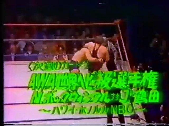 Jumbo Tsuruta/Genichiro Tenryu vs Mad Man Mitchell/Roger Kirby (All Japan AWA February 10th, 1979)