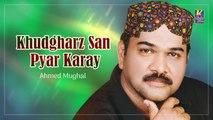 Ahmed Mughal - Khudgharz San Pyar Karay - Sindhi Hit Songs