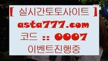 Betbrokers  ㉮   토토사이트추천 ( asta99.com  ☆ 코드>>0007 ☆) 실제토토사이트추천   ㉮  Betbrokers