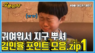 [오분순삭] 아빠어디가 : 시금치 먹기 싫어서 눙물(。•́︿•̀。) 김민율 포인트 모음집 1탄!!
