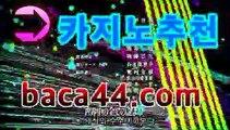 ll실시간카지노|| baca44.com |코인카지노카지노추천【[[baca44.com★☆★]]】ll실시간카지노|| baca44.com |코인카지노