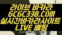 【모바일카지노게임】【필리핀마이다스카지노】 【 GCGC338.COM 】골드카지노✅ 마이더스카지노✅ 생중계라이브카지노✅【필리핀마이다스카지노】【모바일카지노게임】