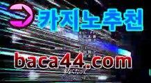 실시간카지노✎( baca44.com.콤 )실시간카지노 - videos - dailymotion⤴카지노사이트추천[[[baca44.com★☆★]]]⤴실시간카지노✎( baca44.com.콤 )실시간카지노 - videos - dailymotion