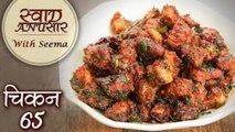 Spicy चिकेन 65 रेसीपी - Chicken 65 - Restaurant Style Chicken 65 Recipe - Starter Recipes - Seema