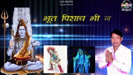 महाशिवरात्रि 2019 Special - Bhola Baba Ke Barat | Bihari Dharmendra