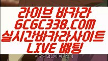 【강원랜드 배팅한도】【카지노사이트】 【 GCGC338.COM 】라이브카지노✅ 실시간포커 카지노✅정리【카지노사이트】【강원랜드 배팅한도】