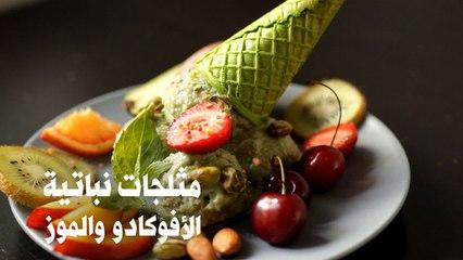 مثلجات نباتية: الحلقة الثانية