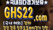 국내경마사이트 ★ GHS22.시오엠 ❛ 한국경마사이트주소