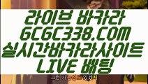 【실시간해외배당】【온라인카지노】  【 GCGC338.COM 】블랙잭 필리핀솔레어카지노✅ 마이다스카지노✅정품【온라인카지노】【실시간해외배당】