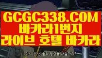 【오리지날 실배팅】【필리핀마이다스카지노】 【 GCGC338.COM 】충전 COD카지노✅호텔 현금 라이브카지노✅【필리핀마이다스카지노】【오리지날 실배팅】
