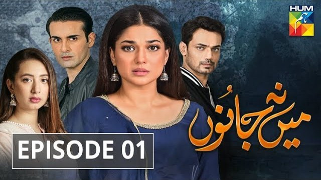 Mein Na Janoo Episode 1 HUM TV Drama 16 July 2019