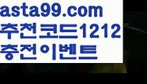 【축구분석】∰【 asta99.com】 ↕【추천코드1212】ᗕεїз해외사이트첫충【asta99.com 추천인1212】해외사이트첫충【축구분석】∰【 asta99.com】 ↕【추천코드1212】ᗕεїз