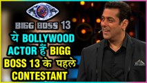 Bigg Boss 13 | This Big Bollywood Actor Is The First Contestant | Salman Khan REVEALS