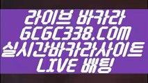 【마이다스바카라】【강원랜드 바카라 예약】 【 GCGC338.COM 】실시간카지노✅ 마이다스카지노✅ 라이센스 현금바카라【강원랜드 바카라 예약】【마이다스바카라】