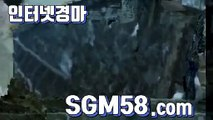 스크린경마사이트주소 ❛ §∽ S G M 5 8 쩜컴 ∽§ ❛