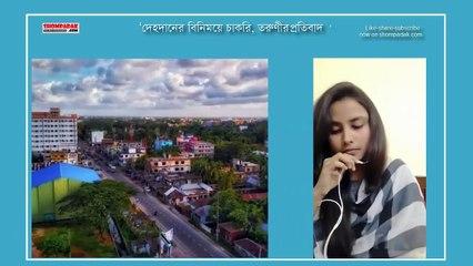 'দেহদানের বিনিময়ে চাকরি, তরুণীর প্রতিবাদ'