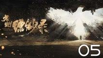 【超清】《九州飘渺录》第05集 刘昊然/宋祖儿/陈若轩/张志坚/李光洁/许晴/江疏影/王鸥