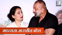 When Sanjay Dutt Asked Maanayata Dutt To Speak In Marathi