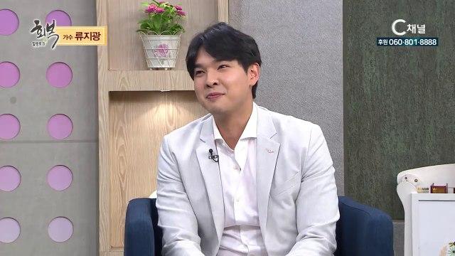 배우 및 가수 류지광 성도 - 힐링토크 회복 440회 광야에서 부르는 찬양