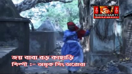Joy Baba Baro Kachhari