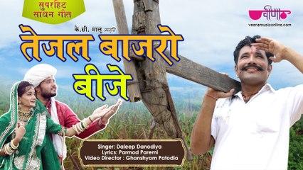 बरसाती मौसम स्पेशल | Tejal Bajaro Bije | New Rajasthani Monsoon Video | Marwari Song 2019