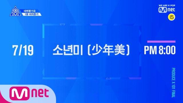 [최초공개] ♬소년미(少年美)ㅣ데뷔평가곡 1분 미리듣기