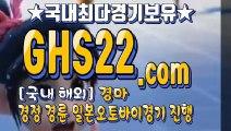 한국경마사이트주소 ◞ GHS 22. 시오엠 ◞ 실시간일요경마