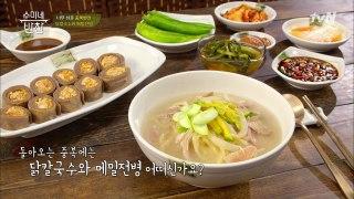 무더위는 싹! 닭칼국수 & 메밀전병 한 상
