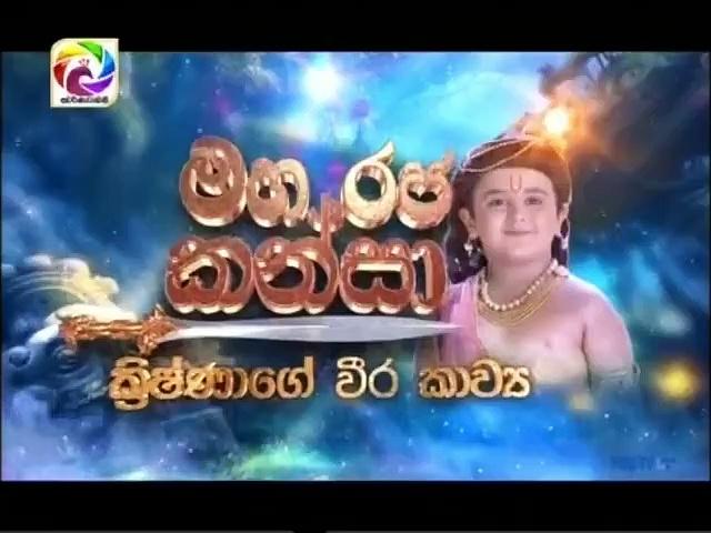 Maharja Kansa (332) -17-07-2019 Thumbnail