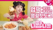 [니얌니얌] 여자친구 예린이의 엽떡 꿀조합 먹방 Ep.2