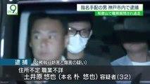 【在日犯罪】和歌山で逃走の指名手配犯、土井原悠也こと朴悠也容疑者(32)を神戸市内で逮捕