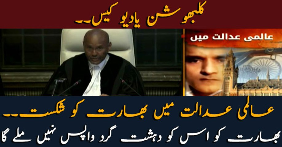 Big Slap in the face of India, ICJ rejects Indian claim of Kulbhushan's acquittal