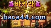 【실시간카지노】 [╬═] 【 baca44.com】|전문카지노인터넷카지노【baca44.com★☆★】【실시간카지노】 [╬═] 【 baca44.com】|전문카지노