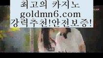 골드()();우리카지노- ( →【goldmn6。COM 】←) -바카라사이트 우리카지노 온라인바카라 카지노사이트 마이다스카지노 인터넷카지노 카지노사이트추천 ()();골드