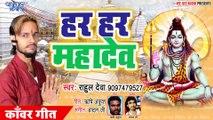 Har Har Mahadeva - Sab Shor Mahakaal Ka -Rahul Deva