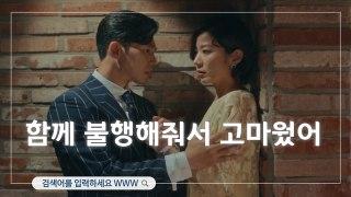 [14화 예고] 전혜진, 지승현 향해