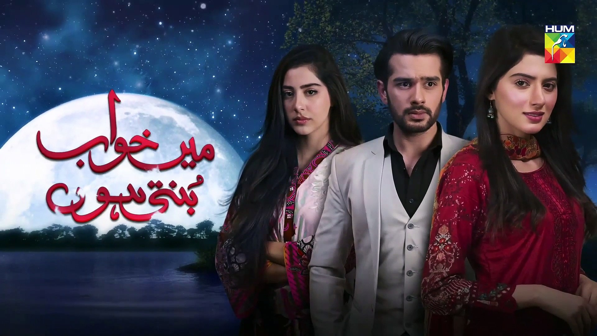 Main Khwab Bunti Hon Episode 8 HUM TV Drama 17 July 2019