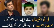 TT scandal: Revelations made by eyewitness Mumtaz Ahmed