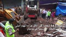 مصرع 14 على الأقل شخصاً جراء انهيار مبنى بسبب الأمطار الموسمية في بومباي