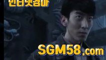 경정사이트 ☉ 「SGM 58. 시오엠」 ☉ 인터넷경마사이트주소