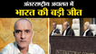 India secures a big victory at International Court of Justice, Court grants India consular access to Kulbhushan Jadhav