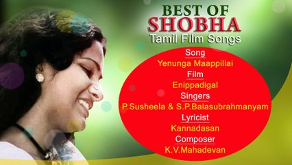 Yenunga Maappillai - Best of Shobha Tamil Film Actress ¦ Hit Tamil Film Songs