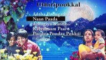 Uthirippookkal ¦Tamil Movie Songs ¦ Audio Jukebox¦ Ilaiyaraaja