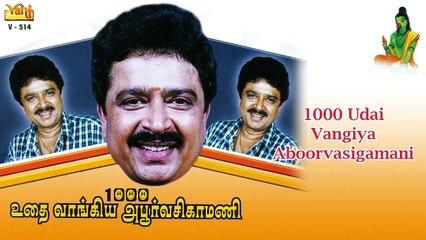 1000 Udhai Vaagiya Aboorva Sigamani ¦ S.Ve.Shekher ¦ Tamil Drama ¦ Poovai Murali ¦ Sugumar