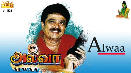 Alwaa ¦ S.Ve.Sekhar ¦ Tamil Drama