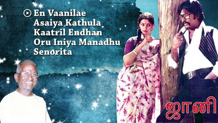 Johnny Tamil Movie Songs ¦ Audio Jukebox ¦ Rajnikanth ¦ Sridevi ¦ Ilayaraja ¦ INRECO Tamil Film