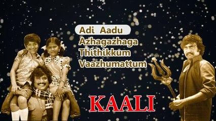 Kaali Juke box ¦ Rajinikanth,Seema ¦ Jayalakshmi ¦ Ilayaraja