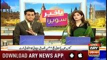 Bakhabar Savera with Shafaat Ali and Madiha Naqvi - 18th - July - 2019