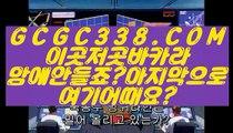 【 올인구조대 】【카지노포커】  【 GCGC338.COM 】체험머니카지노 카지노실시간라이브 오리지널【카지노포커】【 올인구조대 】