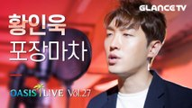 황인욱 포장마차 ★드뎌 최초라이브★ㅣ오아시스 LIVE l 1:15 저 고음 봐도봐도 신기 (ft.뽀짝 쿠키영상)